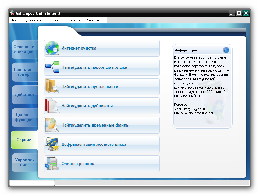 The main program functions several of the other tools have also been